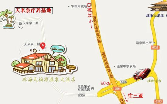 海南琼海天来泉老年疗养公寓区域交通图.
